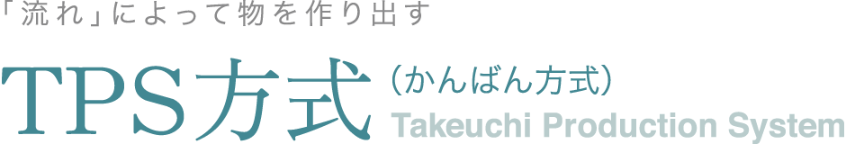 Takeuchi Production System